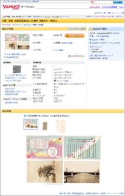 20110829kokudo1