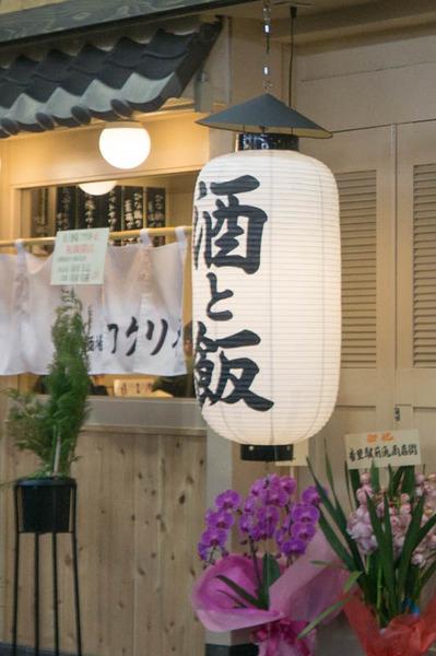餃子酒場フクリキ-1803095