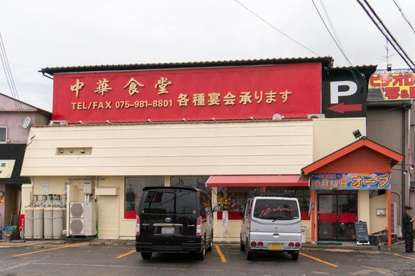 20171017中華食堂-1