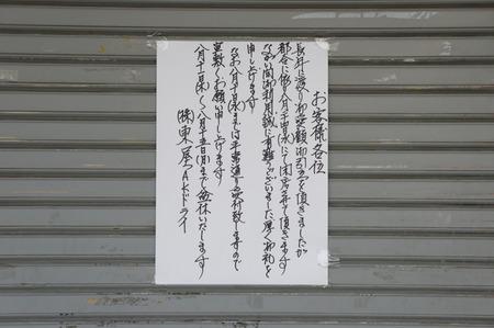 20110818DSC04561