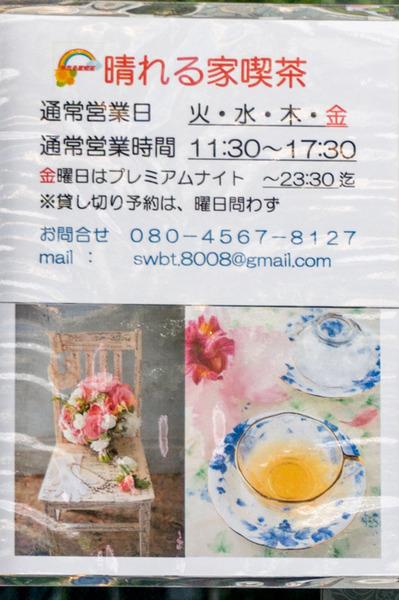 20170726晴れる家喫茶-3