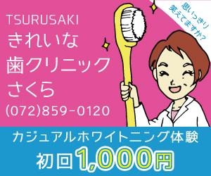 TSURUSAKI_kireinaha_banner(170728)_(300×250)