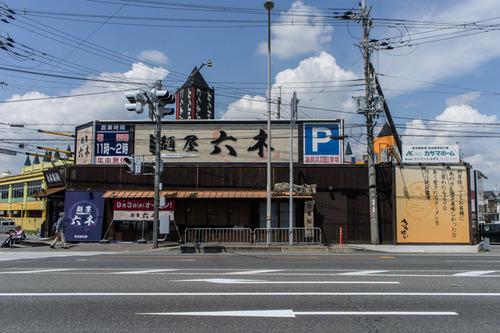 麺屋六木-1409025
