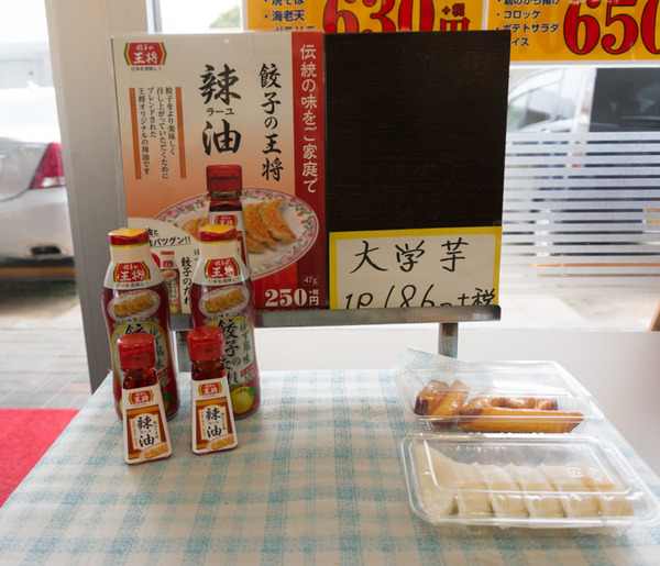 餃子の王将(標準)-3