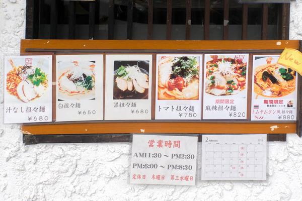 さわだの担々麺-1902275