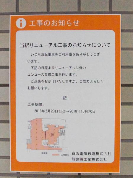 枚方市駅-1802211