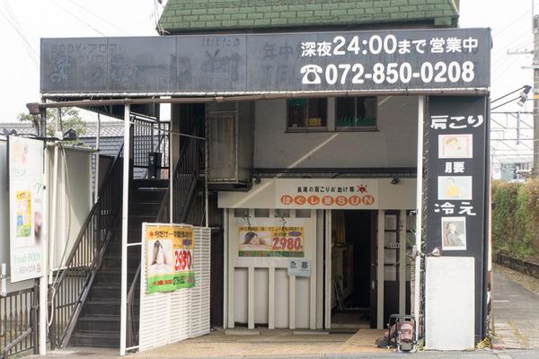 ほぐしやSUN-16010804