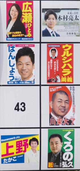 選挙4-1904161