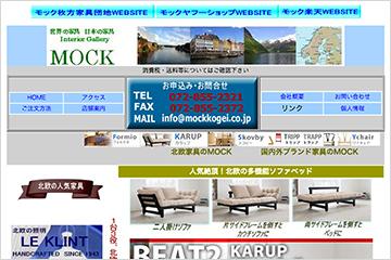モック公式サイト