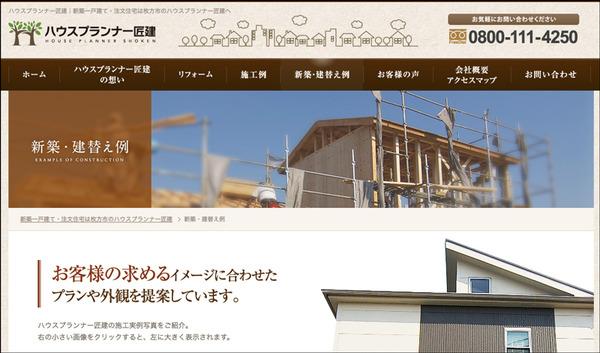 ハウスプランナー匠建新築・建替え例
