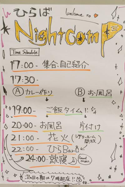 ひらばキャンプ-17
