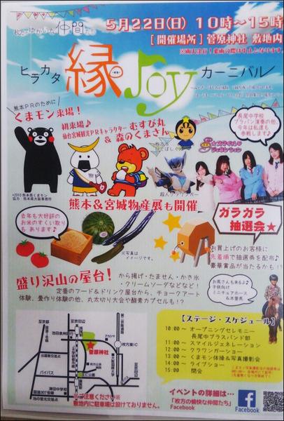 ヒラカタ縁Joyカーニバルポスター