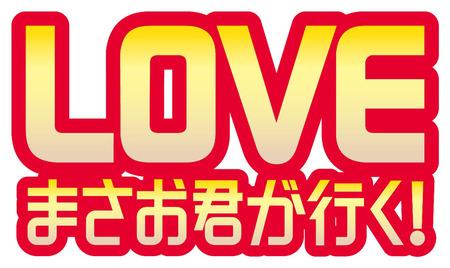 LOVEまさお:LOGO FINAL