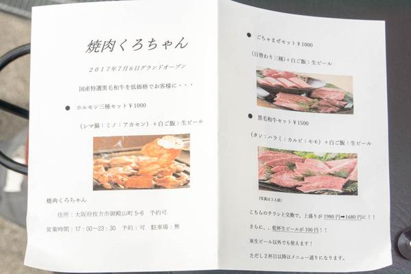 くろちゃん-1707118
