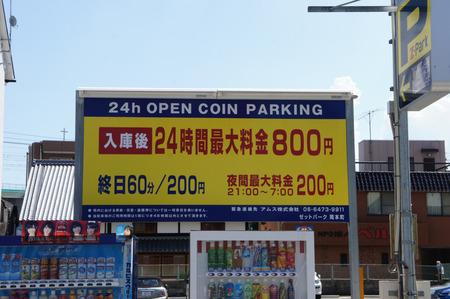 ビオルネ裏駐車場20120817134525