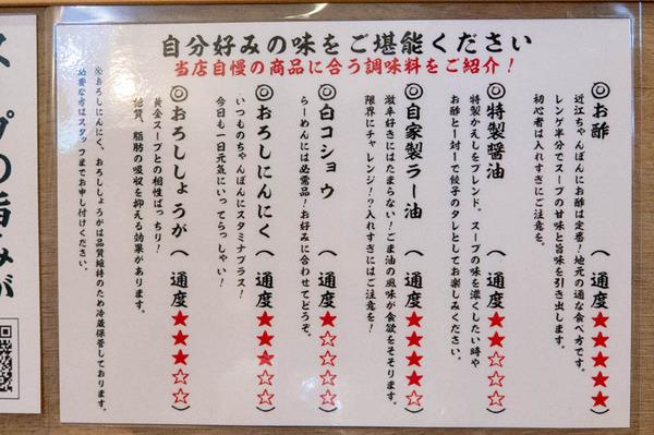 ちゃんぽん-1811279