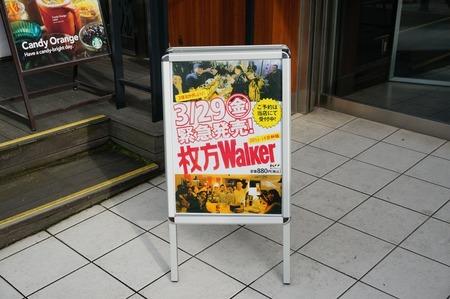 枚方ウォーカー130328_03