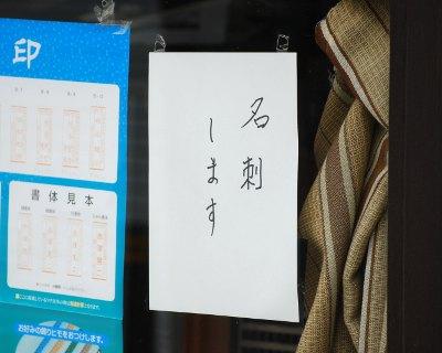 20100415meishi.jpg