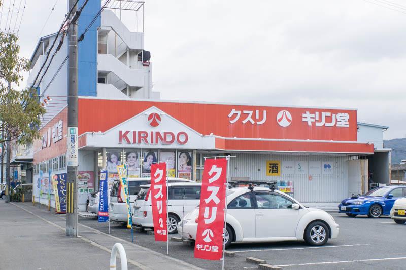 キリン堂 津田店が移転のため2月...
