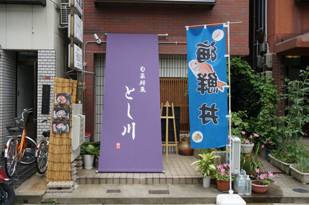 とし川130624-03