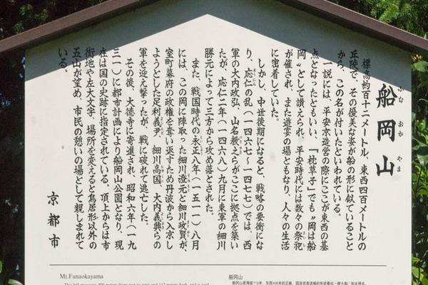 船岡山-1810011