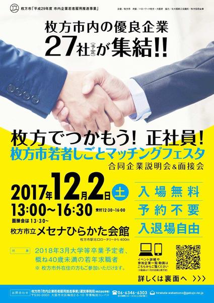 20171202wakamono_shigoto-1