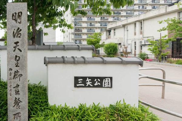 三矢公園-1605264