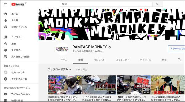 RAMPAGE-MONKEY