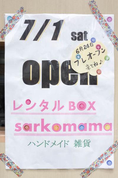 sarkomama-1707017
