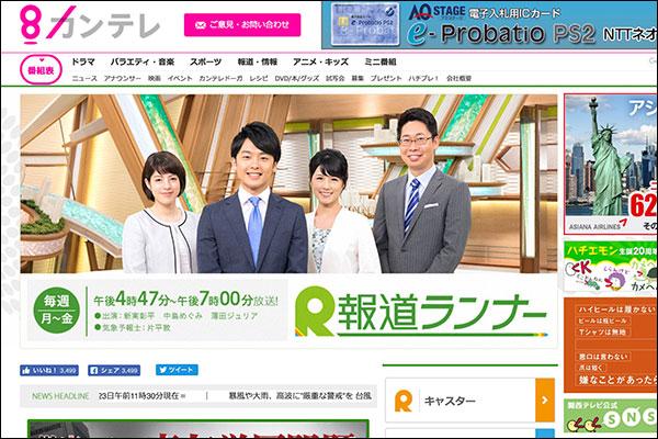 関西テレビ「報道ランナー」の『兵動大樹の今昔さんぽ』で枚方がとりあげられるみたい。本日8月24日