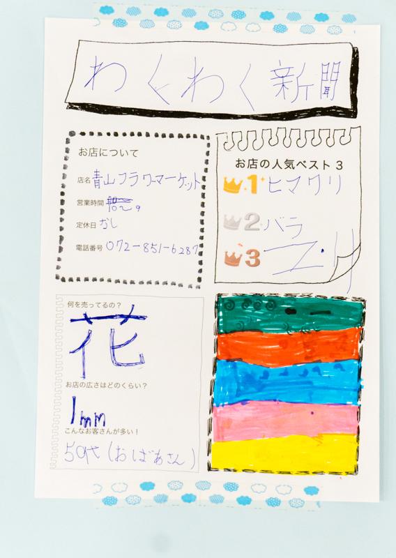 キッズ新聞-6