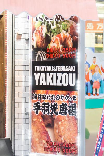 YAKIZOU-1704135
