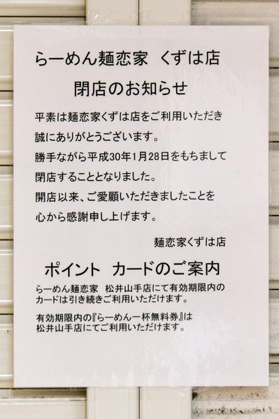 20180130麺恋家-1