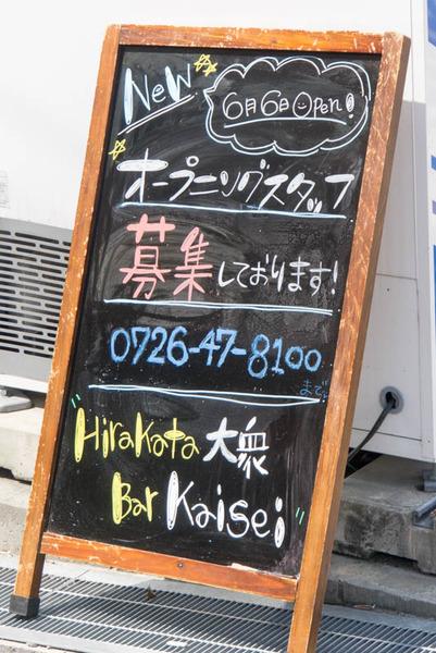 かいせい-1605232