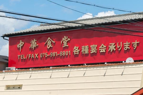 20170816中華食堂-2