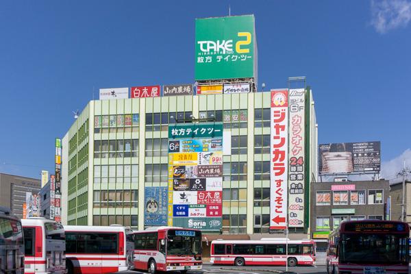 枚方テイク・ツービル-2
