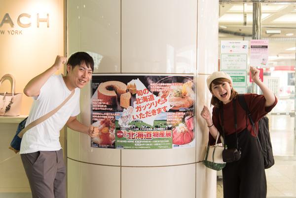 北海道展-1