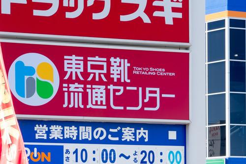 東京靴流通センター-1412053