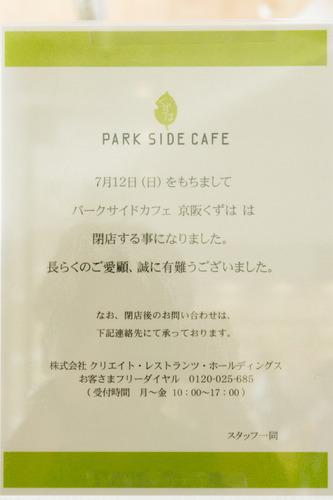 パークサイドカフェ-15071304