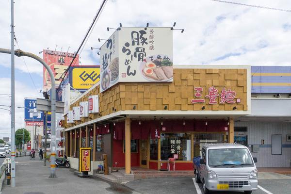 三豊麺-1709185