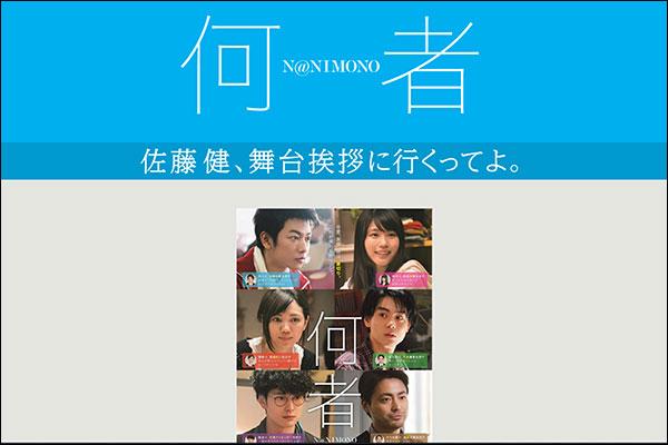 くずはモールに佐藤健がくるみたい。映画「何者」の舞台挨拶のため。10月28日