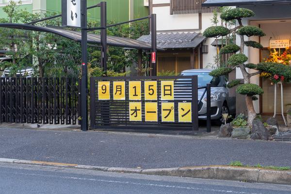 鳥せい-2009157
