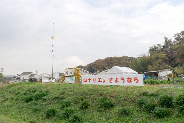 山ナリエ-1612014