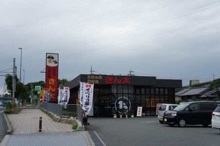 友栄回転寿司DSC07651