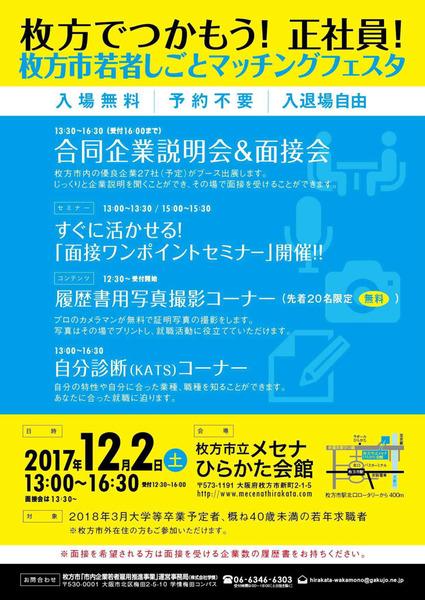 20171202wakamono_shigoto-2