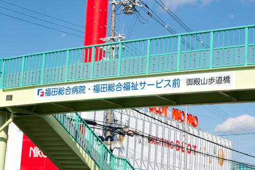 御殿山歩道橋-1412032