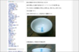 20110111tsuda1