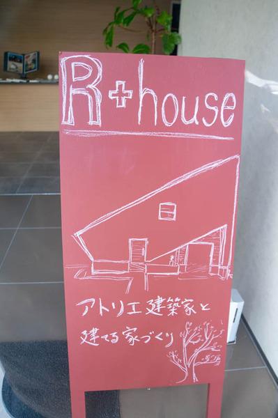 r+-1811012