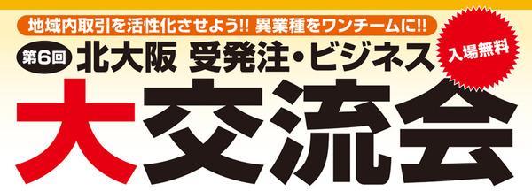 【ビジネス交流会タイトル】