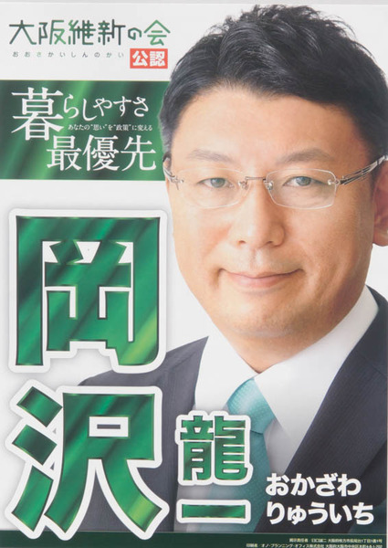 選挙-1903298